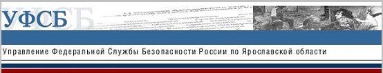 Управление Федеральной Службы Безопасности России по Ярославской области