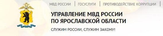 Управление МВД России по Ярославской области